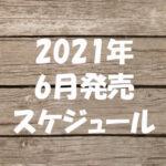 2021年6月発売【雑誌付録】