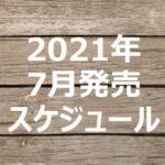 2021年7月発売【雑誌付録】