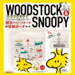 WOODSTOCK & SNOOPY 【付録】 ウッドストック&スヌーピー  撥水キャンバストート&収納ポーチセット など