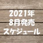2021年8月発売【雑誌付録】
