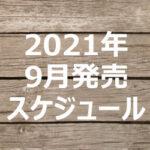 2021年9月発売【雑誌付録】