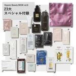 コスメキッチン監修 Organic Beauty BOOK Vol.8 【付録】 フェイスシートマスク、コスメサンプルなど 23点セット